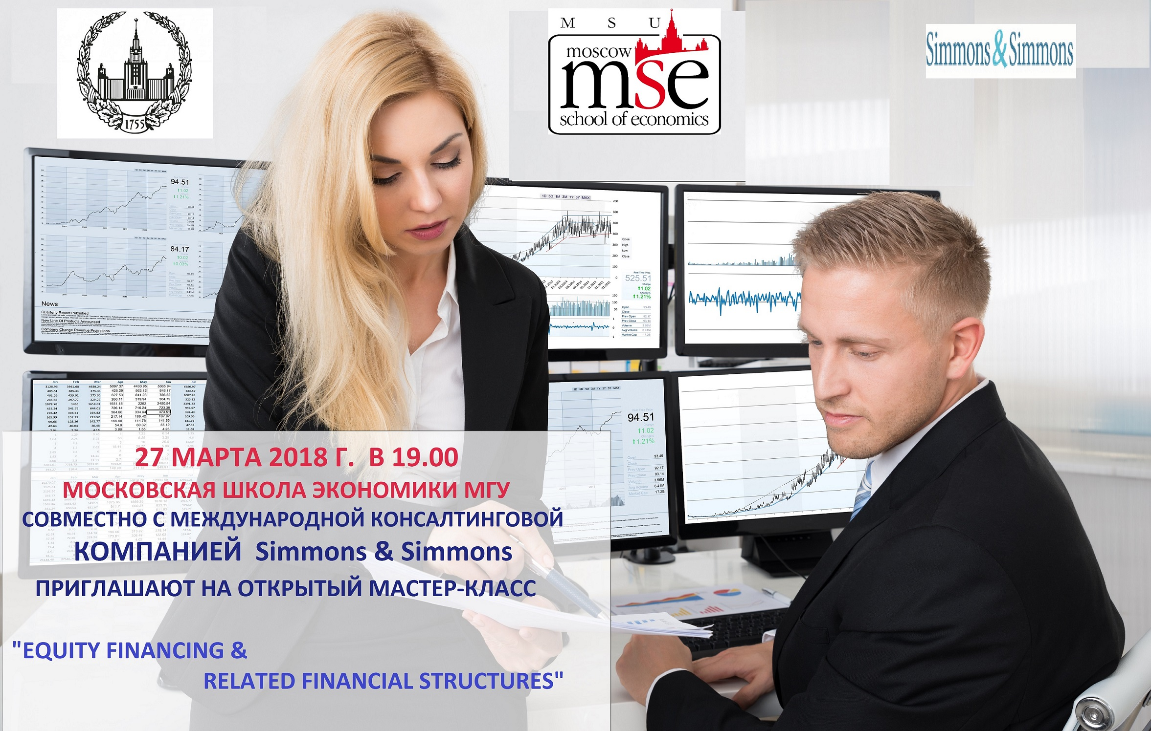 Equity Financing and Related Financial Structures